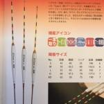 uki_tadasuke_16_x-tour