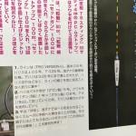 uki_tadasuke_22_ts_sting