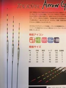 uki_tadasuke_23_tourspec_arrow_g