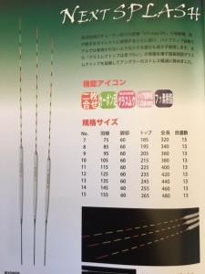 uki_tadasuke_24_next-splash