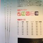 uki_tadasuke_30_S_POSITION_BOTTOM