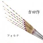 uki_yoshidasaku_ forte_