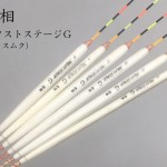 uki_tadasuke_33_next-stage G