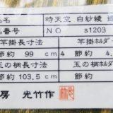 1-04-0043