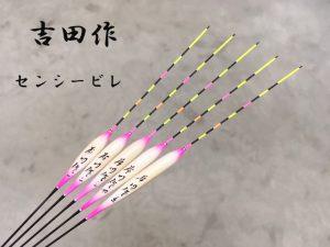 uki_yoshidasaku_sensibile